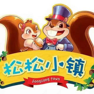 松松小镇系列儿童故事