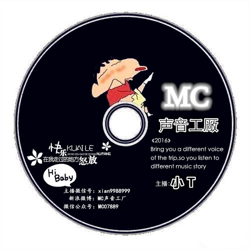 Mc声音工廠
