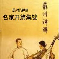 苏州评弹 名家开篇集锦