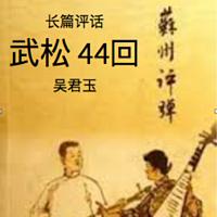 武松 44回 长篇评话 吴君玉