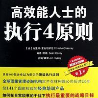 黄老师读书:高效能人士的执行4原则