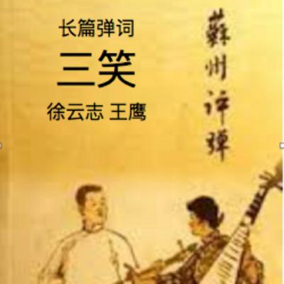 长篇弹词【三笑】 徐云志 王鹰
