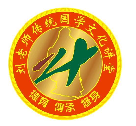 刘老师国学文化讲堂