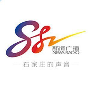 石家庄新闻广播微电台