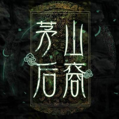 茅山后裔(6部完整版)