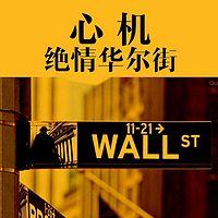 心机——绝情华尔街