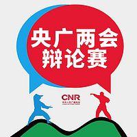 央广两会辩论赛
