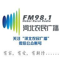 河北农民广播