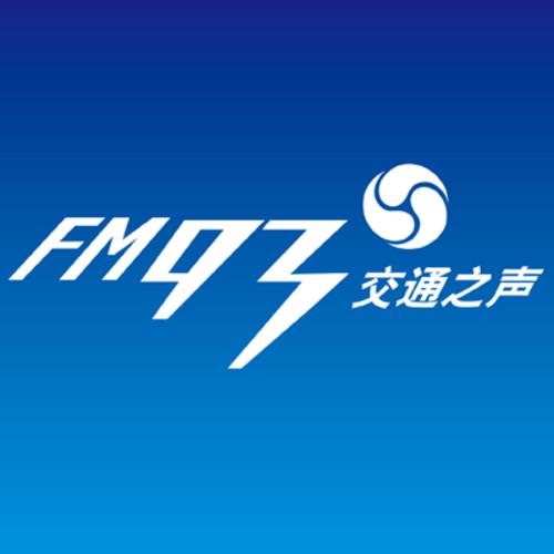 FM93浙江交通之聲