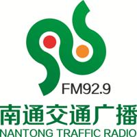 南通交通广播