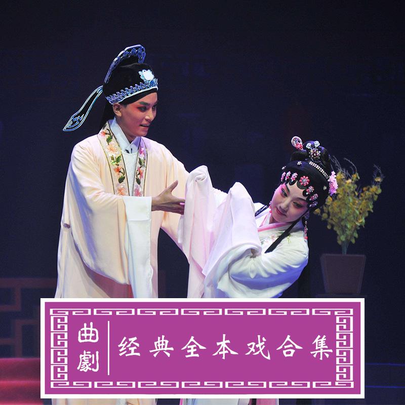 【曲剧】经典全本戏合集