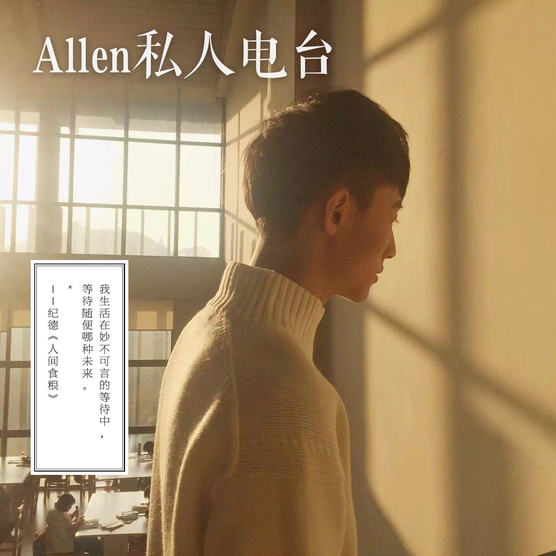 Allen私人电台