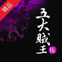 五大贼王5:身世谜图【周建龙演播】