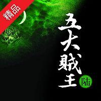 五大贼王6:逆血罗刹【周建龙演播】