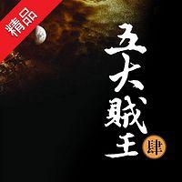 五大贼王4:地宫盗鼎【周建龙演播】