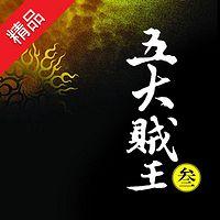 五大贼王3:净火修炼【周建龙演播】