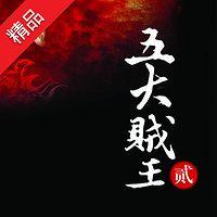 五大贼王2:火门三关【周建龙演播】