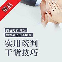 刘必荣:实用谈判干货技巧
