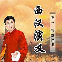 孙一:西汉演义