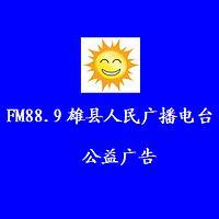 FM88.9雄县人民广播电台《公益广告》