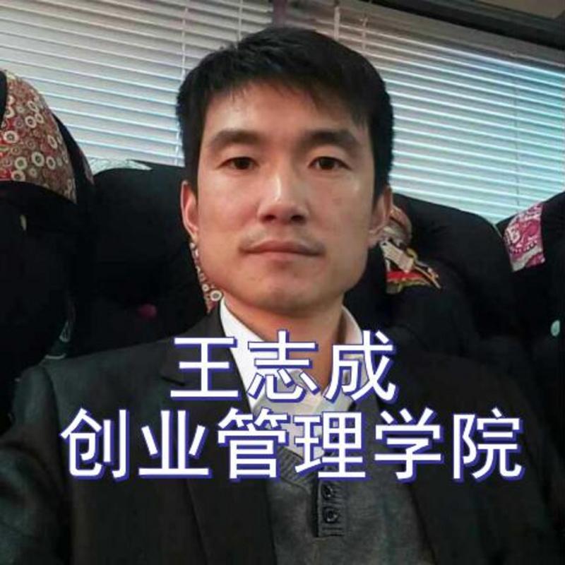 创业管理学院王志成