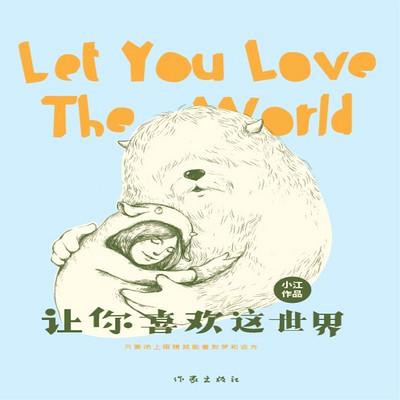 让你喜欢这世界