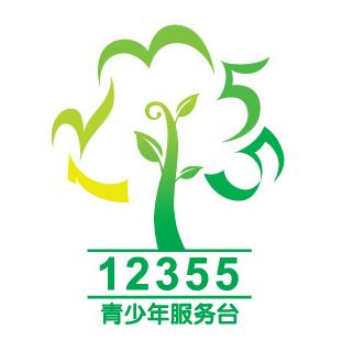 云南昆明12355青少年服务台