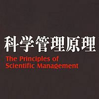 MBA必读,管理经典-《科学管理原理》-导读
