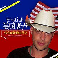 美国老卢:带你玩转地道英语
