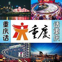 重庆话说重庆(四川方言)