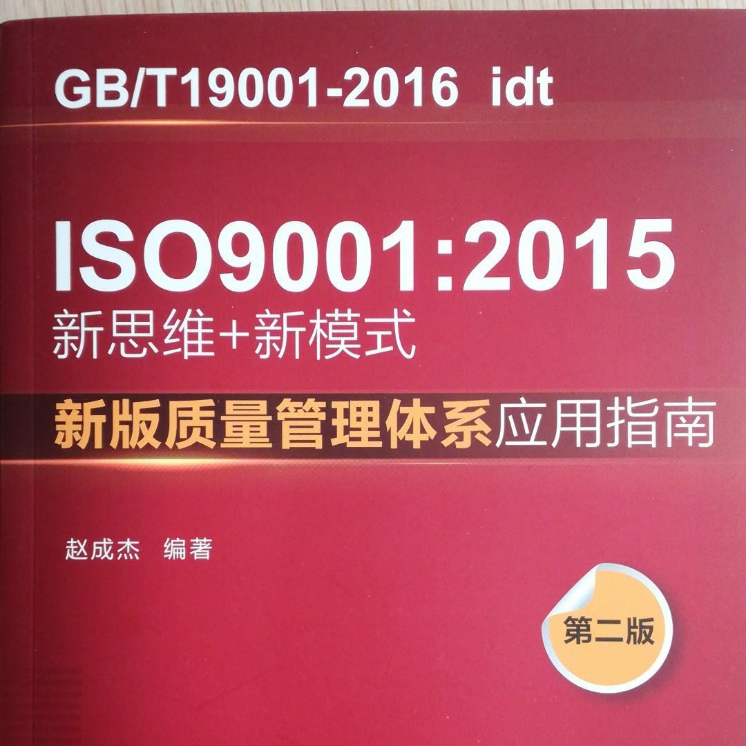 ISO9001换版