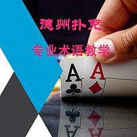 【德州扑克】专业术语教学