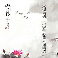 宋词精选:小学生必背宋词精选
