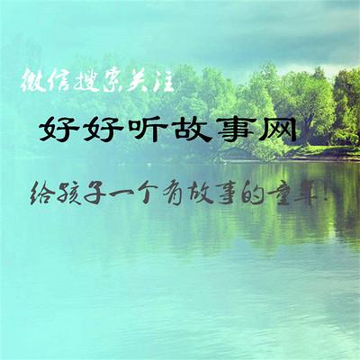 【幼儿唐诗精选】幼儿唐诗三百首大全