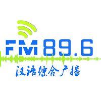 鄂尔多斯汉语综合广播