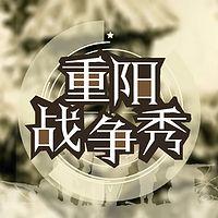 重阳的100期:战争秀