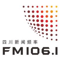 四川新闻频率FM106.1