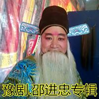 豫剧.邵进忠专辑
