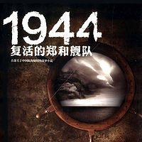 1944: 复活的郑和舰队