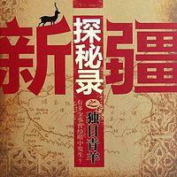新疆探秘录1之独目青羊