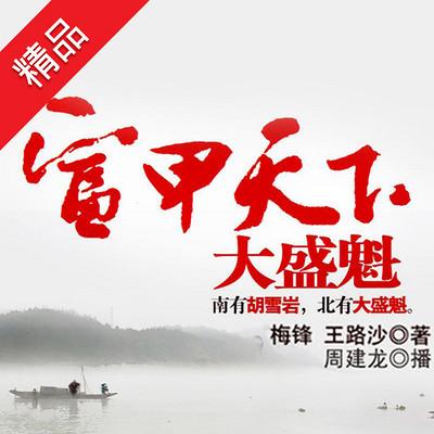 富甲天下:大盛魁【周建龙演播】