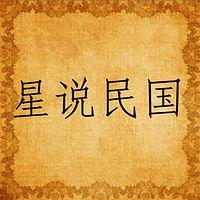 星说民国【全集】