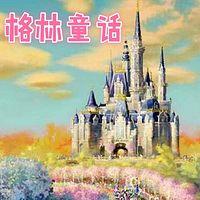 麻糖中文故事-格林童话