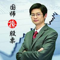 国师撩股票