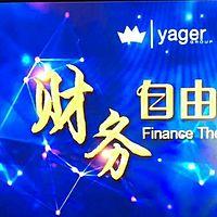 汪广辉-财务自由之路
