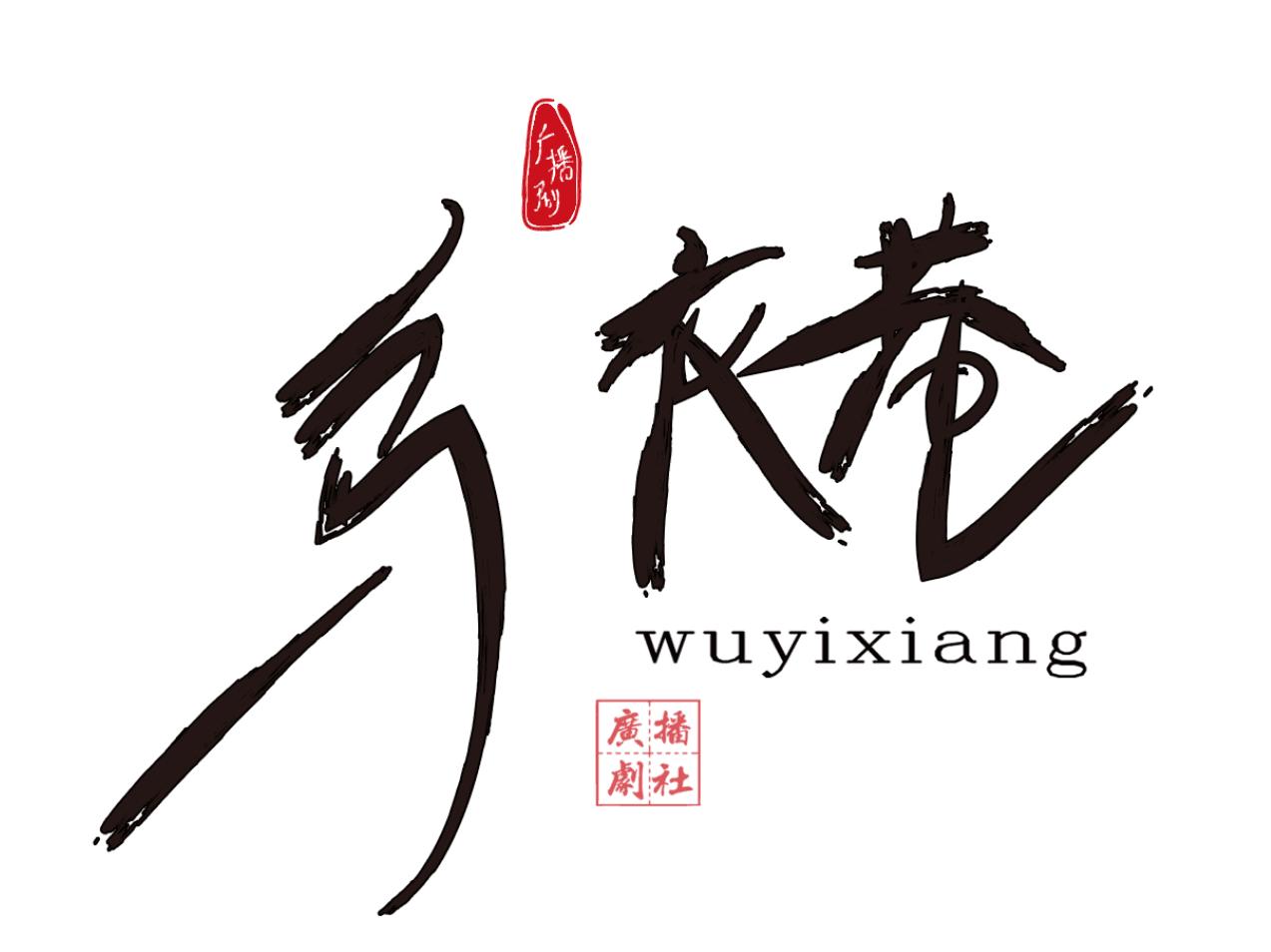 乌衣巷广播剧社