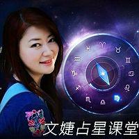 [ 文婕占星课堂 ]:你也可以成为占星师