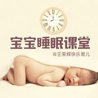 宝宝睡眠课堂 | 王荣辉快乐育儿