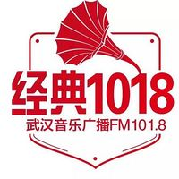 武汉经典音乐广播