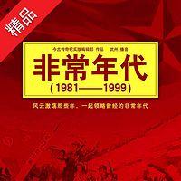非常年代(1981——1999)